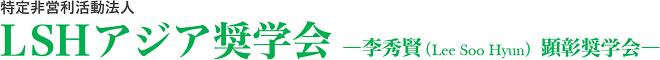 特定非営利活動法人LSHアジア奨学会